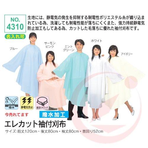 カトレア エレカット 袖付刈布 4310 ブルー