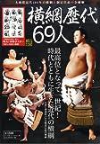 横綱歴代69人—大相撲近代100年の横綱と制定以前の全横綱 (B・B MOOK 730 スポーツシリーズ NO. 601)