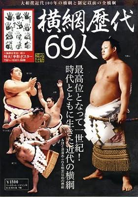横綱歴代69人 (B・B MOOK 730 スポーツシリーズ NO. 601)