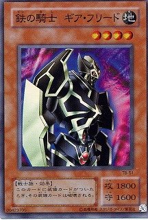 SR◇鉄の騎士 ギア・フリード(TB-51)