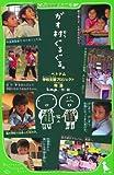 ガオ村ぐるぐる。  ベトナム学校支援プロジェクト物語 (角川つばさ文庫)