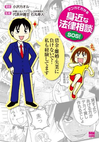 マンガでわかる身近な法律相談SOS! 1 (まんがタイムコミックス MNシリーズ)