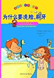 "Why Do """"I"""" Have to Wash My Face-Our Baby Is the Healthiest (Chinese Edition)"