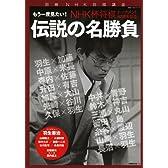 別冊NHK将棋講座 NHK杯将棋トーナメント60周年記念 もう一度見たい! 伝説の名勝負 (教養・文化シリーズ)