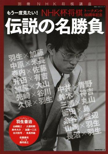 別冊NHK将棋講座