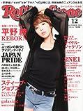 Rolling Stone (ローリング・ストーン) 日本版 2011年 12月号 [雑誌]