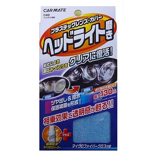 カーメイト(CARMATE) ヘッドライト磨き C45[HTRC 3]