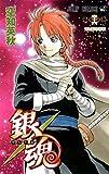 銀魂―ぎんたま― 56 (ジャンプコミックス)