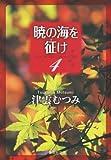 暁の海を征け 4 (集英社文庫―コミック版) (集英社文庫 つ 14-8)