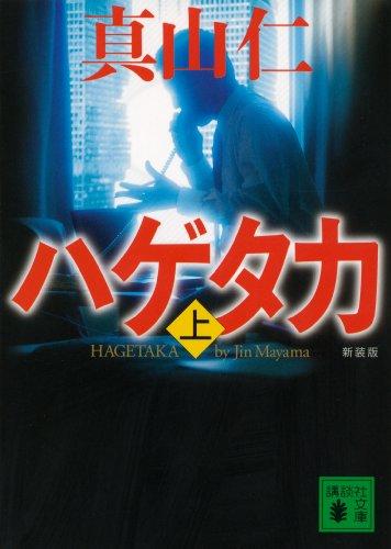 新装版 ハゲタカ(上) 新装版 ハゲタカ1 (講談社文庫)