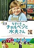 なまいきチョルベンと水夫さん[DVD]