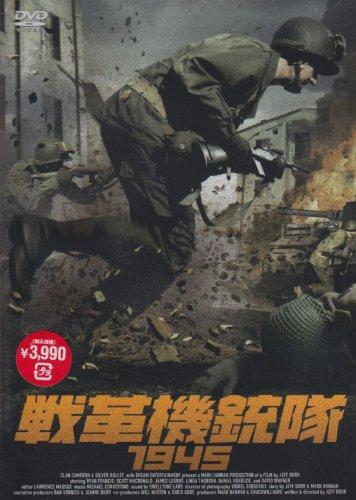 戦革機銃隊 1945
