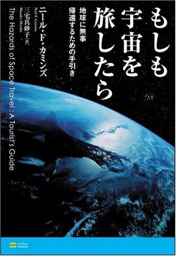 もしも宇宙を旅したら 地球に無事帰還するための手引き