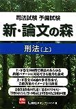 司法試験予備試験 新・論文の森 刑法上