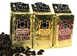 ザビダ 極上ブレンド ザ・フレーバーコーヒー/3個セット 粉(中挽き・60g×3個・袋)