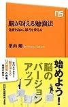 脳が冴える勉強法―覚醒を高め、思考を整える (NHK出版新書 369)