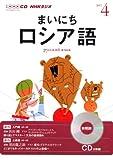 NHK CD ラジオ まいにちロシア語 2013年4月号
