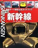 鉄道テーマ検定公式ガイドブック1〔新幹線〕 (NEKO MOOK 1751)