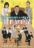 伊東四郎生誕?!七十周年記念「社長放浪記」