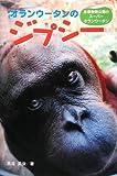 【読書】「オランウータンのジプシー」 黒鳥英俊 著