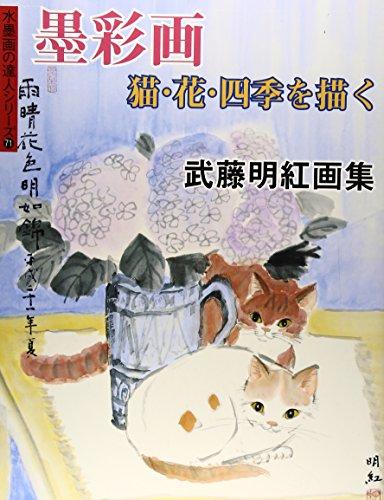 墨彩画―猫・花・四季を描く (水墨画の達人)
