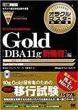 Gold Oracle Database DBA11g 新機能編 (DVD付) (オラクルマスター教科書)