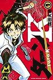 ターンK(1) (講談社コミックス)