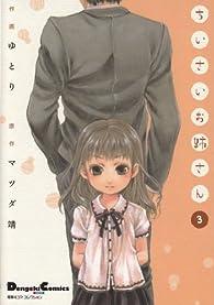 ちいさいお姉さん 3―電撃4コマコレクション (電撃コミックス EX 電撃4コマコレクション 140-3)