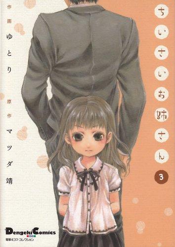 ちいさいお姉さん 3 (電撃コミックス EX 電撃4コマコレクション 140-3)