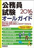 公務員試験オールガイド 2016年度