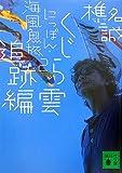 にっぽん・海風魚旅2 くじら雲追跡編 (講談社文庫)
