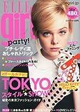 ELLE girl (エル・ガール) 2011年 12月号 [雑誌]