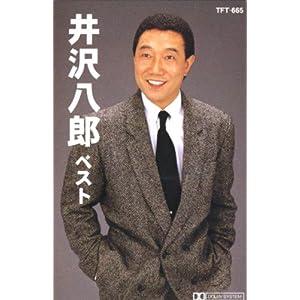 Amazon.co.jp: 井沢八郎 : 井沢八郎 ベスト カセット TFT-665 - ミュー
