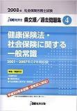IDE社労士塾条文順過去問題集(4)健保・社一(2008年度版)