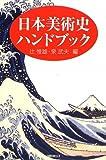日本美術史ハンドブック