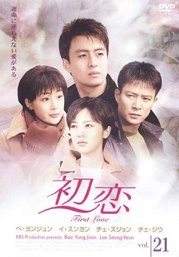 初恋 21(第61話 第63話)