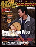 韓国プラチナMagazine Vol.11(DVD付)