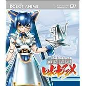直球表題ロボットアニメ vol.1[CD付] [Blu-ray]