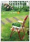 グリーンLife Book 2 (私のカントリー別冊)