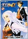 クロノスヘイズ (2) (Dengeki comics EX)