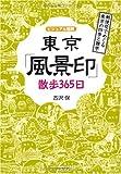 ビジュアル図解 東京「風景印」散歩365日—郵便局でめぐる東京の四季と雑学 (DO BOOKS)