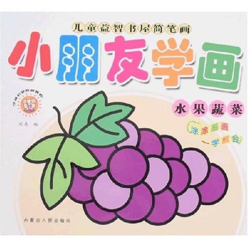 儿童益智书屋简笔画-小朋友学画(水果蔬菜)