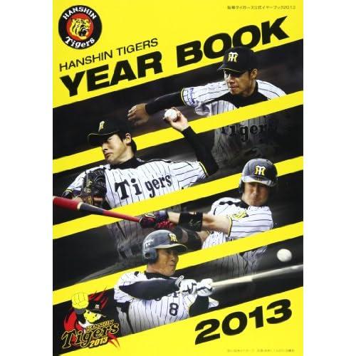 阪神タイガース公式イヤーブック 2013