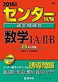 センター試験過去問研究 数学Ⅰ・A/Ⅱ・B (2016年版センター赤本シリーズ)