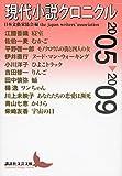 現代小説クロニクル 2005~2009 (講談社文芸文庫)