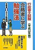 行政書士試験 合格者に学ぶ勉強法〈平成22年版〉