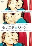 セレステ&ジェシー [DVD]