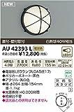 KOIZUMI(コイズミ照明) 【工事必要】 アウトドアライト LEDポーチ灯 【白熱球40W相当】 AU42393L