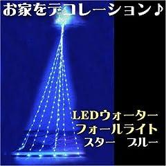 LEDウォーターフォールライト スター ブルー