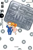 合金さんちの日常 1(バンブーコミックス) (バンブー・コミックス)